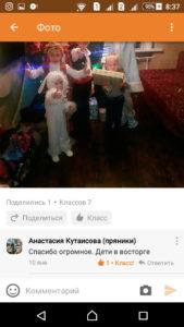 аниматоры новочеркасск