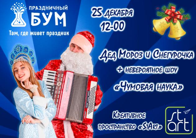 Дед Мороз и Снегурочка Новочеркасск